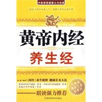 9787530853481: Huangdi health by (paperback )(Chinese Edition)
