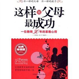 9787530855034: doing the most successful parents: a teacher for 30 years of tutoring experience(Chinese Edition)