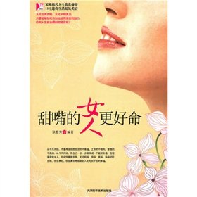 9787530858356: Sweet mouth of the woman a better life [paperback]