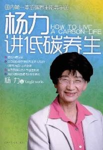 9787530861066: Yang Li about carbon Health(Chinese Edition)