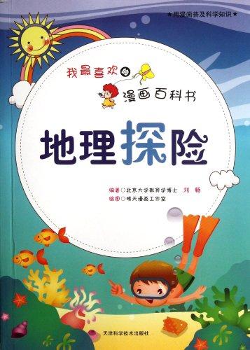 Js genuine books of my favorite comic book Wikipedia : Geographic Adventure(Chinese Edition): LIU ...