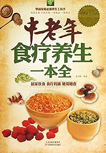 9787530881040: Chinese household essential health tool : a therapeutic regimen in elderly full ( Value Platinum Edition )(Chinese Edition)