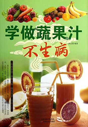 9787530881279: Learn to do not get sick vegetable juice(Chinese Edition)