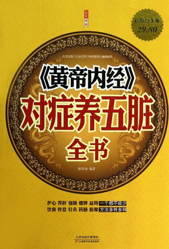 Huangdi symptomatic raising the five book - Value Platinum Edition(Chinese Edition): ZHANG CAI SHAN