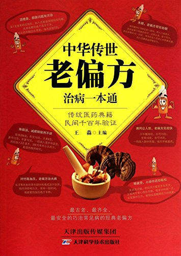 In Hua Chuanshi old recipe cure a pass(Chinese Edition): WANG MIAO BIAN