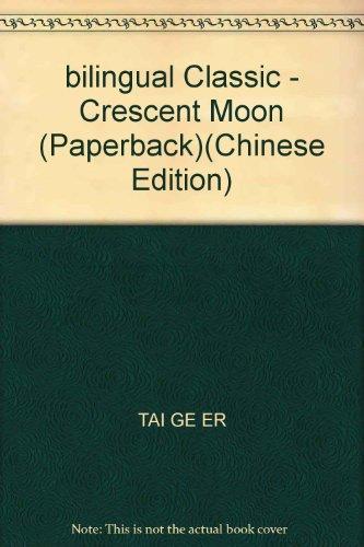 bilingual Classic - Crescent Moon (Paperback): TAI GE ER
