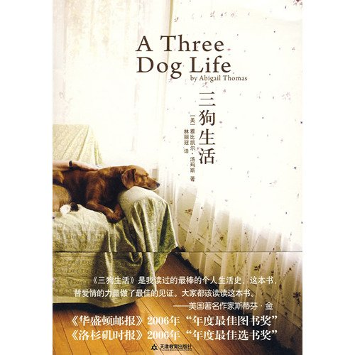 three dog life(Chinese Edition): MEI )YA BI