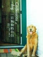 Confessions of a dog(Chinese Edition): JIA ) MA