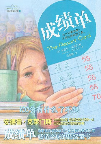 9787530956434: The Report Card (Chinese Edition)