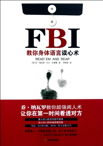 9787530956649: What Every BODY is Saying:An Ex-FBI Agent's Guide to Speed-Reading People (Chinese Edition of Read'em and Reap)