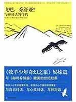 Genuine [ Fly. Joshua ! Jiang Yujie ] Christopher Foster book translation(Chinese Edition): KE LI ...