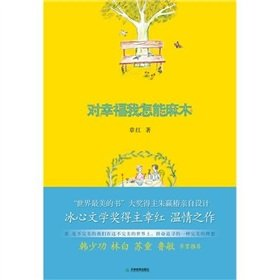 numbness of happiness how can I [paperback](Chinese: ZHANG HONG