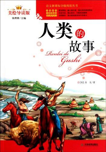 human story(Chinese Edition): MEI) FANG LONG QIAN LI QUN