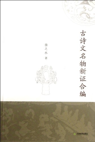 Ancient Poetry and Prose name and substance: YANG ZHI SHUI
