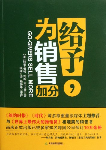9787530966778: Go-Givers Sell More (Chinese Edition)