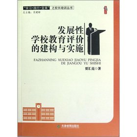 9787530967973: Learning to practice the change of principals Training Series peaches and plums Book Series: Construction of the development of school education evaluation and implementation(Chinese Edition)