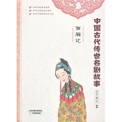 China handed down the ancient story of the famous play: The West Chamber(Chinese Edition): LIU YAN ...