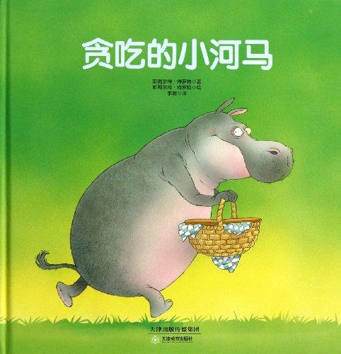 9787530970157: Greedy Grumpy Hippo (Chinese Edition)