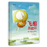 9787530976180: Waldorf picture book series: The Adventures spacecraft(Chinese Edition)