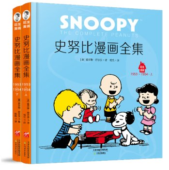 9787530978580: 2 Peanuts: Snoopy Comics Complete Works 1953-1954 [two volumes] Peanuts 65th anniversary commemorative edition includes classic American Brooklyn(Chinese Edition)