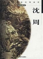9787531016380: Shen Zhou - Chinese Painting Art Gallery famous classics (ancient)(Chinese Edition)