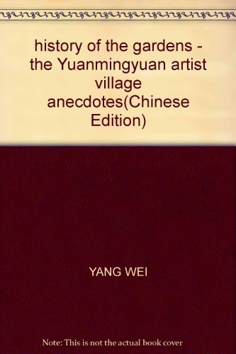 9787531029069: history of the gardens - the Yuanmingyuan artist village anecdotes(Chinese Edition)