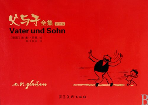 9787531033868: Vater und Sohn (Colored Version) (Chinese Edition)