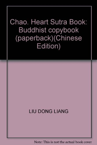 9787531034551: Chao, Heart Sutra Book: Buddhist copybook (paperback)