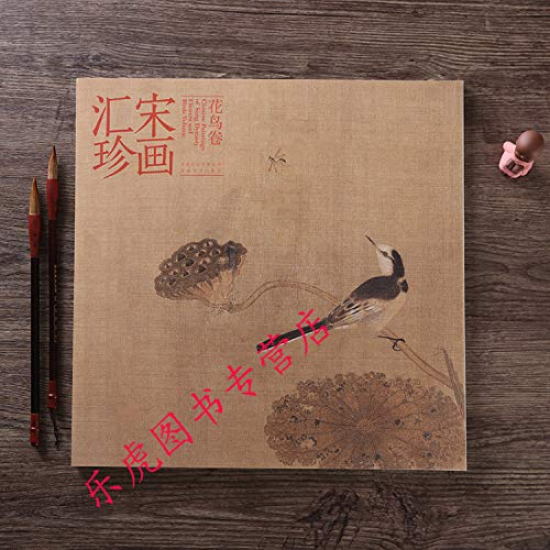 Genuine Song paintings Wui Chun: flowers. birds volumes 9787531046516(Chinese Edition): MA XIAO