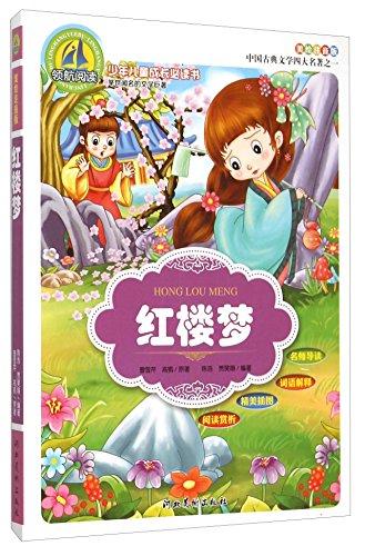 9787531055990: 红楼梦(美绘注音版)/少年儿童成长必读书