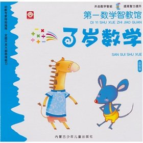 The first mathematical Chi taught Pavilion -3 years old mathematical puzzle chapter books Mall ...