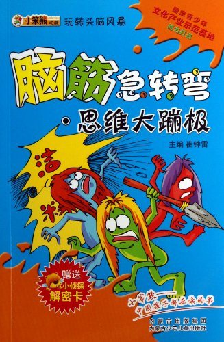 9787531233046: Thinking Bungee (Brainteasers)/Be a Master of Brainstorming (Chinese Edition)
