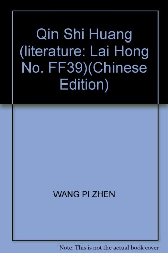 Qin Shi Huang (literature: Lai Hong No. FF39)(Chinese Edition): BEN SHE.YI MING