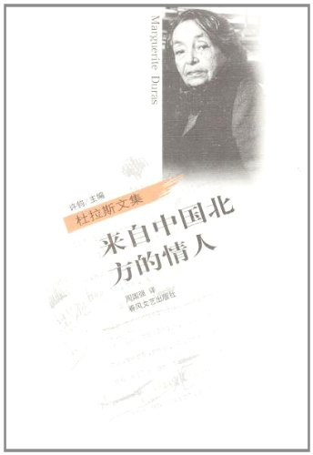 Lover from North of China (Chinese Edition): Duras