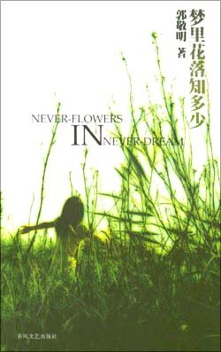 Never-Flowers in Never-Dream: Simplified Characters: Guo, Jingming A.