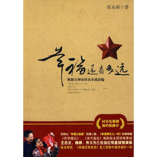 Happiness How far [Paperback]: ZHANG YONG CHEN