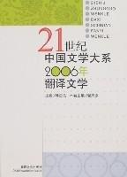 The 21st Century Chinese Literature Series yo - 2006 [Genuine translated literature Xie Tianzhen(...