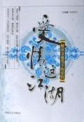love this arena (paperback): QING QING LI ZI
