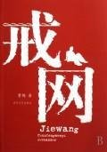Genuine books novels : quit Cao Crane(Chinese Edition): CAO HE