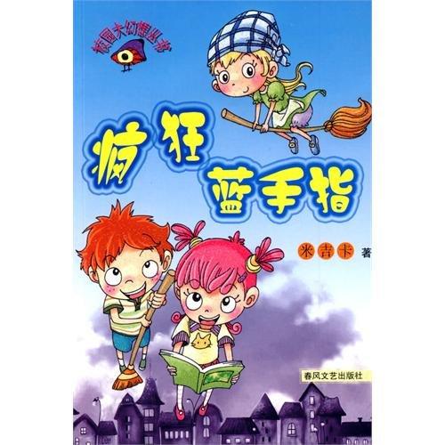 Crazy Blue Finger(Chinese Edition): CHUN FENG WEN YI