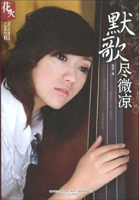 Genuine ] silent song to make the cool (whh)(Chinese Edition): MO MO