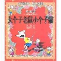 9787531337522: big cat. little mouse (Color Special Edition )(Chinese Edition)