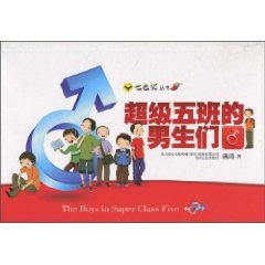 Genuine book qisehu Series: Super five classes of boys over Tao(Chinese Edition): MAN TAO