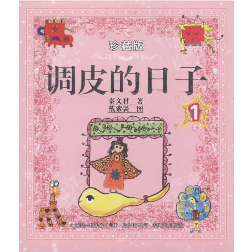 9787531337997: Those Naughty Days (1 Colllective Edition) (Chinese Edition)