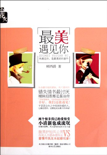 9787531340997: It is So Nice to Meeting You! (Chinese Edition)