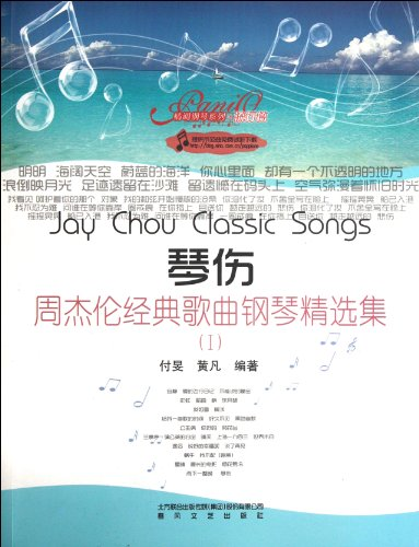 9787531341239: The Sadness Sounds from Piano - Jay Chou Classic Songs Piano Collection - (I) (Chinese Edition)
