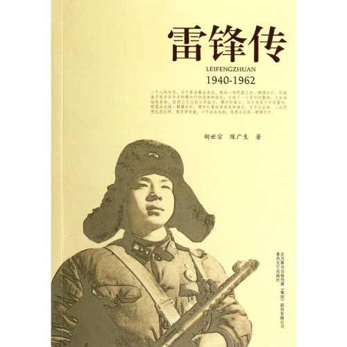 9787531341628: The Biography of Lei Feng (1940-1962) (Chinese Edition)