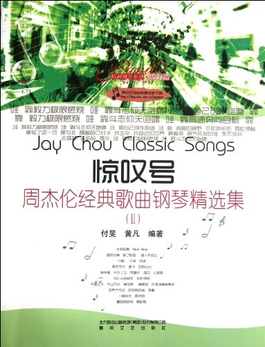 9787531341680: Exclamation Mark - Jay Chou Classic Songs Piano Collection - (II) (Chinese Edition)