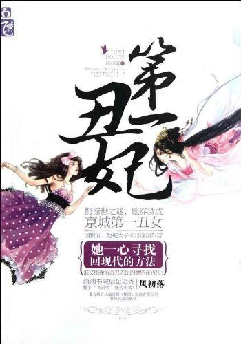 9787531342106: The First Ugly Imperial Concubine (Chinese Edition)