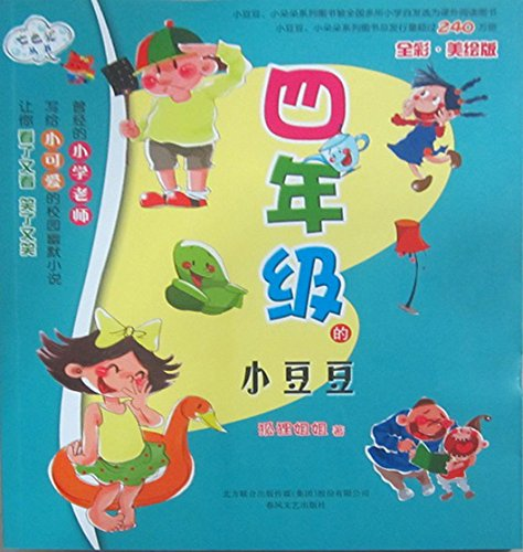 4-year small Peas (full-color the US-painted version)(Chinese Edition): HU LI JIE JIE
